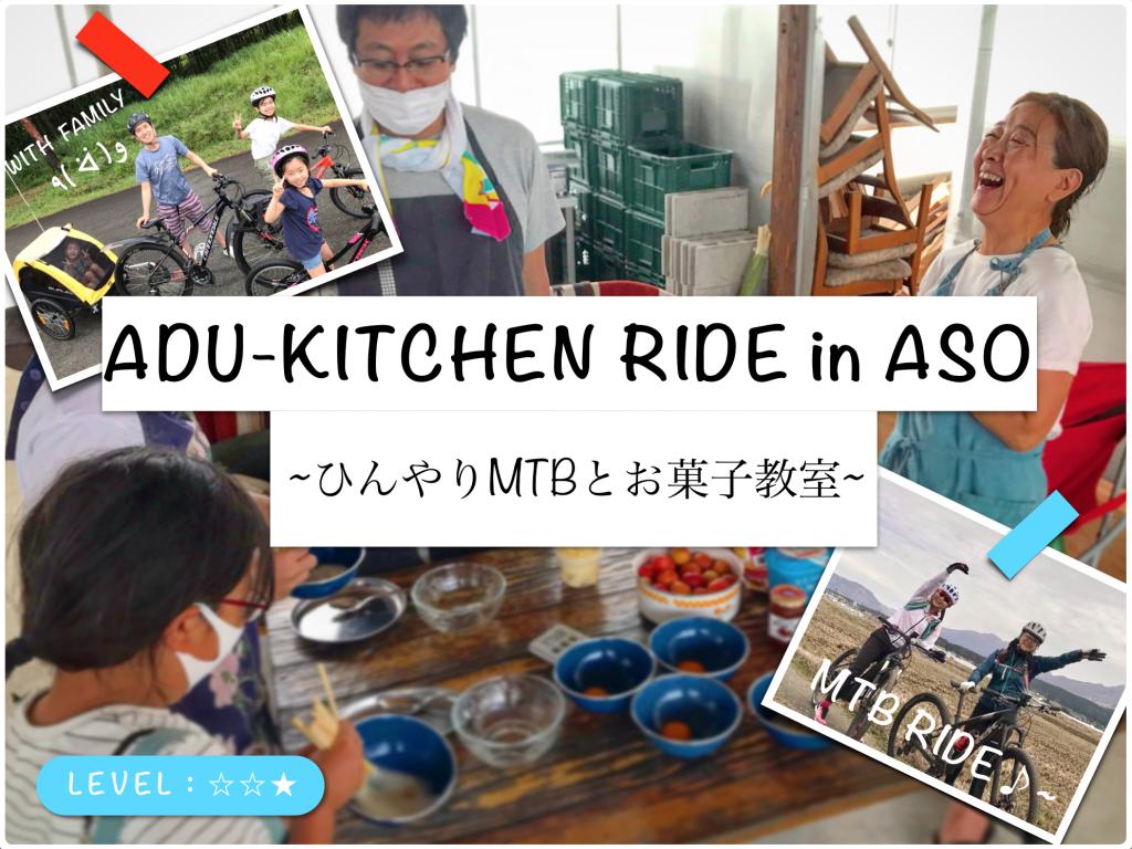 夏のイベントライド ADU KUTCHEN & RIDE in ASO の受付を開始いたしました!