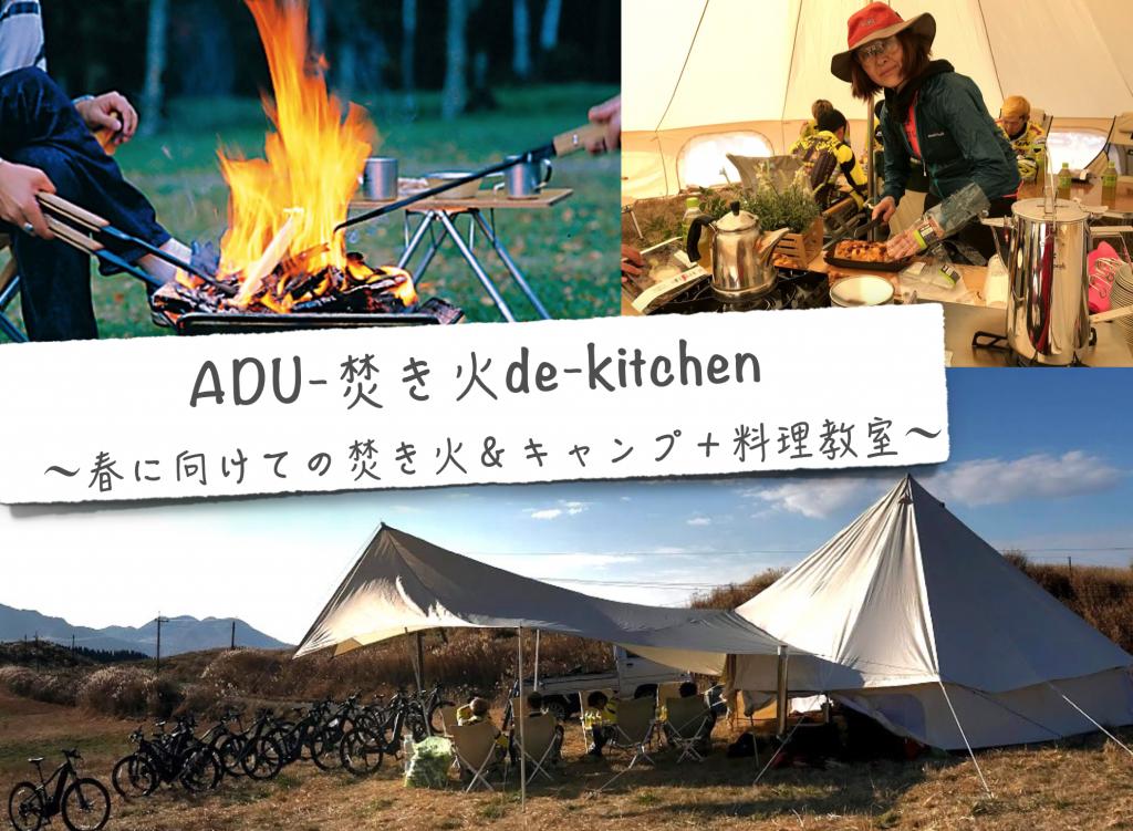 ADU-焚き火de-KITCHEN 〜春に向けての焚き火&キャンプ+料理教室〜